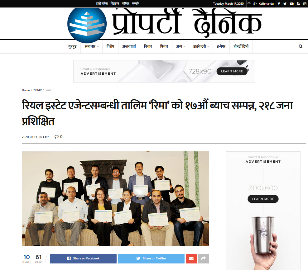 17th REMA Course News Cover by Property Dainik