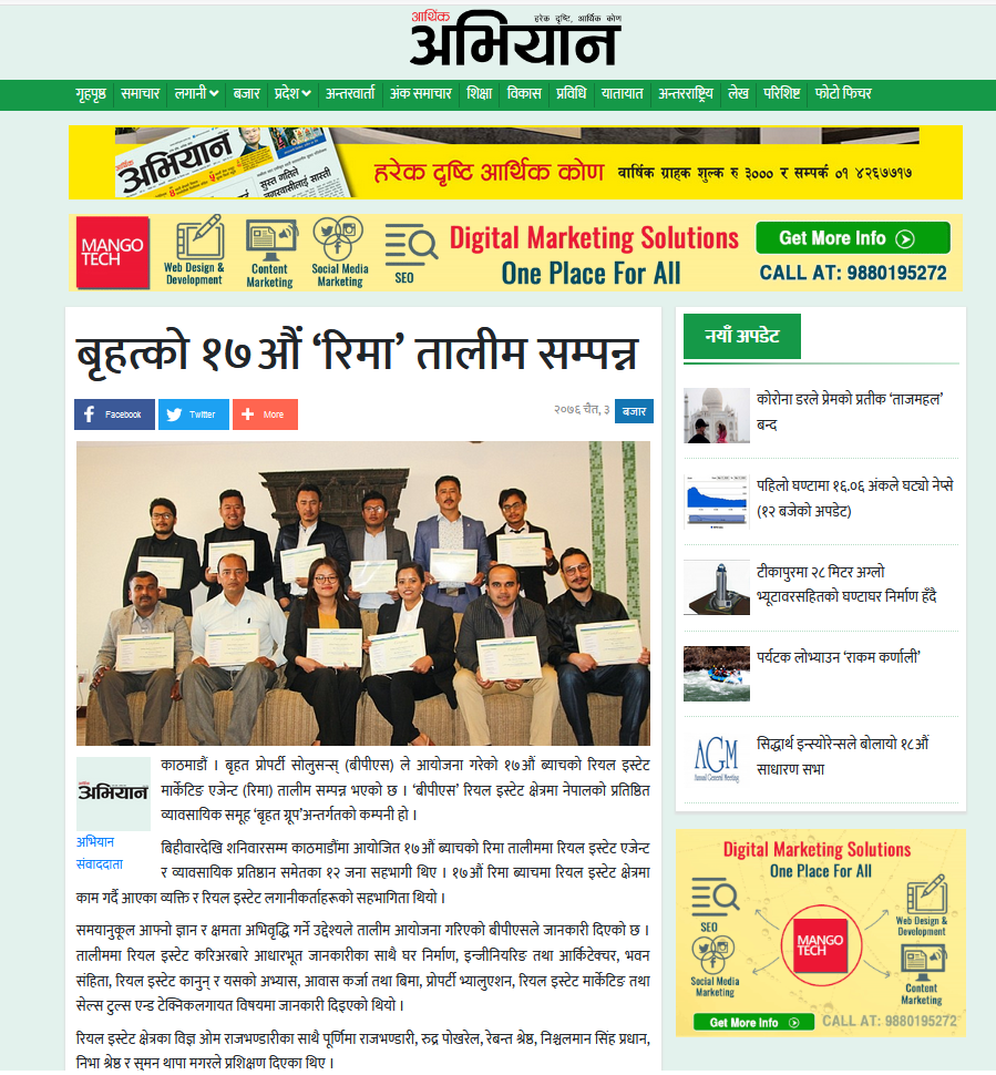17th REMA Course News Cover by Aarthik Abhiyan